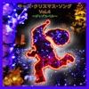 キッズ・クリスマス・ソング Vol.4 - ジングルベル