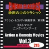 シネマ・クラシックス アクション&コメディ映画音楽 第3集 リストマニア,ピンク・パンサー2
