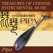 Treasures of Chinese Instrumental Music: Pipa