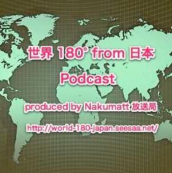 世界 180° from 日本 Podcast