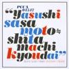 ミモザの咲く頃 2001 - EP