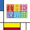 THE課題曲, Tokyo Kosei Wind Orchestra & 山下一史
