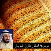سيرة النبي صلى الله عليه وسلم 1