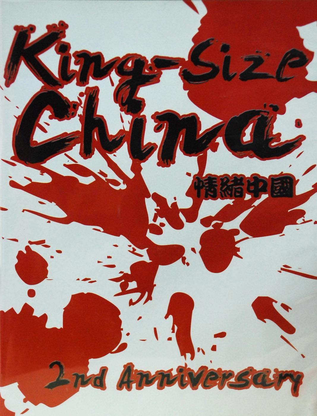 群星 - 情绪中国两周年限定版合辑