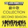 TVアニメ「アイドルマスター」 劇中歌 COLLECTION -SECOND SEASON-