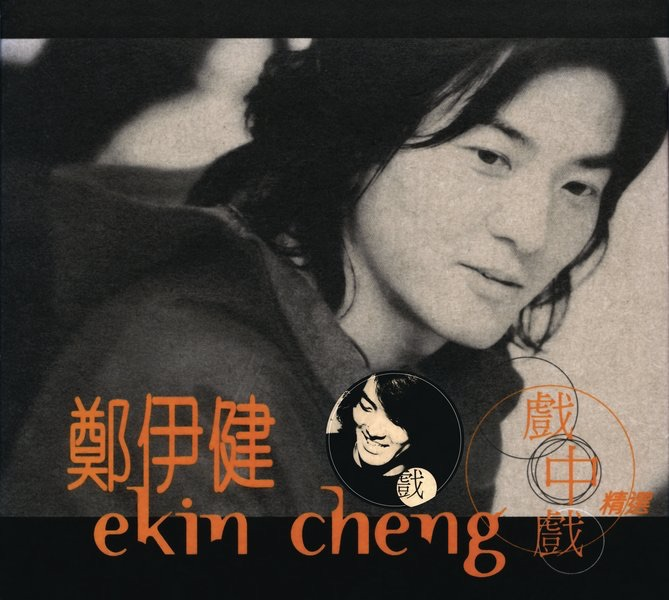 郑伊健 - The Best of Ekin Cheng Movie Themes