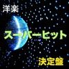 ダンシング・シスター~フラッシュダンス/洋楽スーパーヒット決定盤Vol.1 ジャケット画像