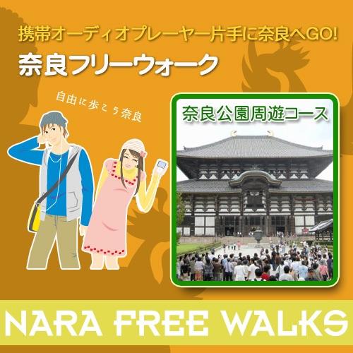 奈良公園周遊コース