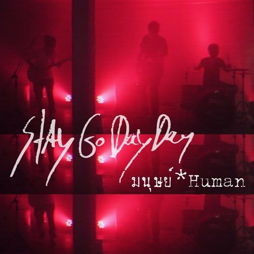 มนุษย์ (Human) - Stay go day day 320Kbps