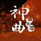 神曲慶太平