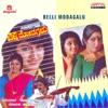 Belli Modagalu (Original Motion Picture Soundtrack) - EP