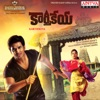 Karthikeya (Original Motion Picture Soundtrack) - EP