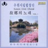 한국 가곡과 민요, Vol. 1