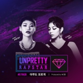 "Like Nobody Knows (From ""UNPRETTY RAPSTAR Track 6"") - Cheetah & Ailee"