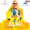 Manam (Original Motion Picture Soundtrack) - EP