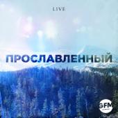Прославленный (Live)