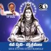 Shiva Stuthi Sthotramulu EP