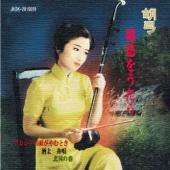 北国の春(by胡弓)