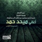 Mehad Hamad - Yali Dabahk Al Ghala artwork