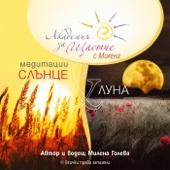 Медитации Слънце & Луна - EP