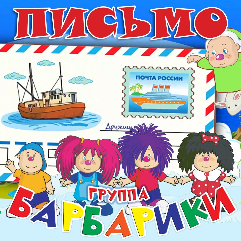 Барбарики детские песни скачать бесплатно mp3