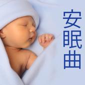 安眠曲 - 寶寶 安眠 曲, 嬰兒 睡覺, 睡眠 音樂