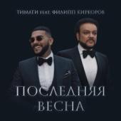 Последняя весна (feat. Филипп Киркоров) - Timati