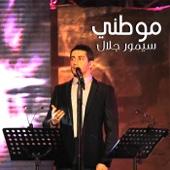Mawteni (music Version) - Simor Jalal