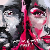 Неделимы - Artik & Asti ocean mp3 download