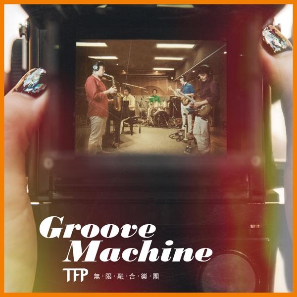 Groove Machine - EP | 無限融合樂團