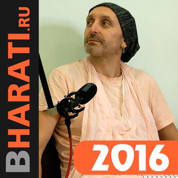 Бхакти Чайтанья Бхарати Свами, лекции за 2016 год