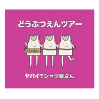 どうぶつえんツアー - EP