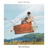 ヒカリノアトリエ - Mr.Children