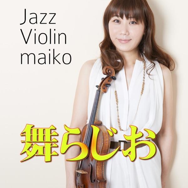 ジャズバイオリニストmaikoのライブradio-舞らじお