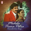 Modala Prema Patra - Kannada Love Songs