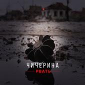Чичерина - Рвать обложка