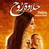 Halawet Rooh - Hakim