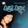 Moner Manush, Mira