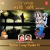 Ratan Laagi Radhe Ki