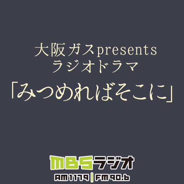 大阪ガスpresentsラジオドラマ「みつめればそこに」