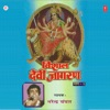 Vishal Devi Jaagran Vol 2