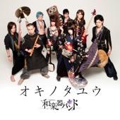 Okinotayuu - 和楽器バンド