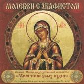 Молебен с Акафистом в честь иконы Божией Матери