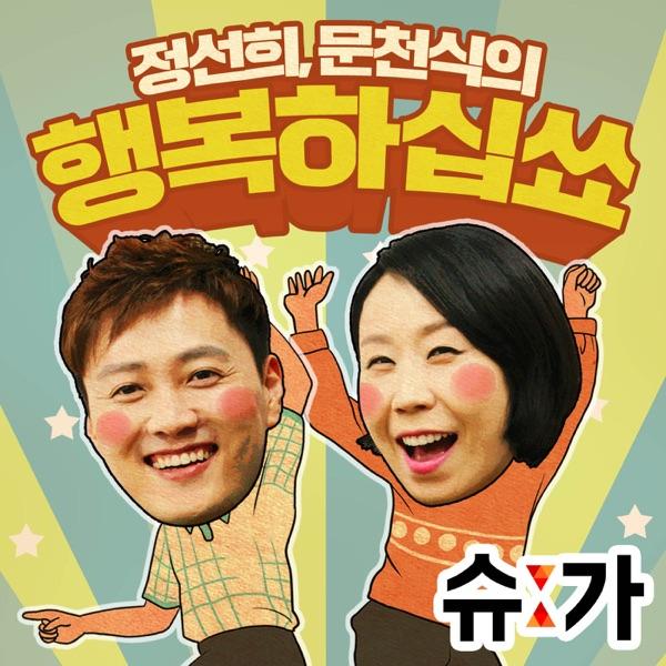 정선희 문천식의 행복하십SHOW!
