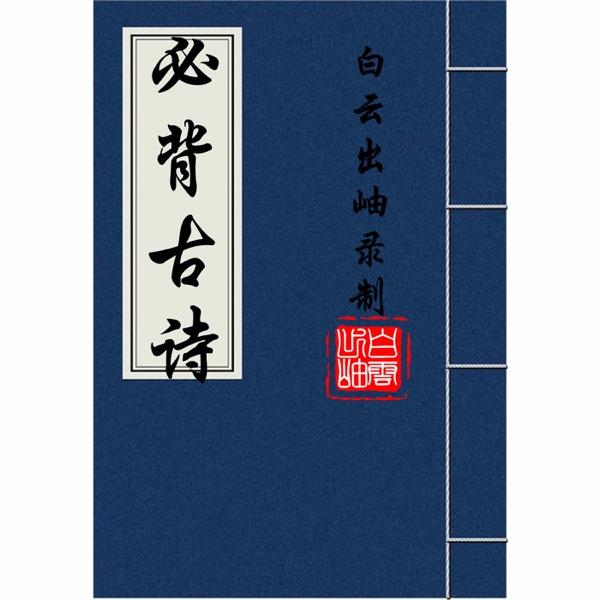 小学生必背古诗75+80首【白云出岫、蓝色百合录制】