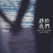 終於我們(One Step Closer) [feat.岑寧兒]