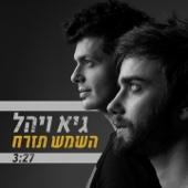 Guy & Yahel - Hashemesh Tizrach artwork