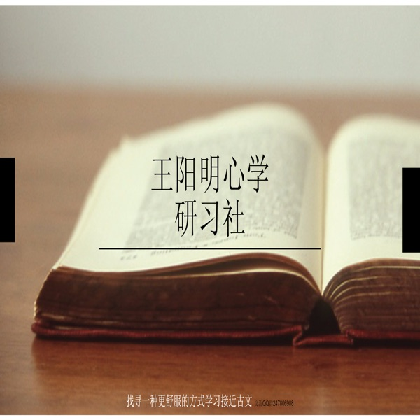 王阳明心学播讲:光明我心,方能笑傲江湖