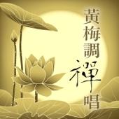 Huangmei Opera Zen Singing: Spring Flowers‧guan Yin in Heart