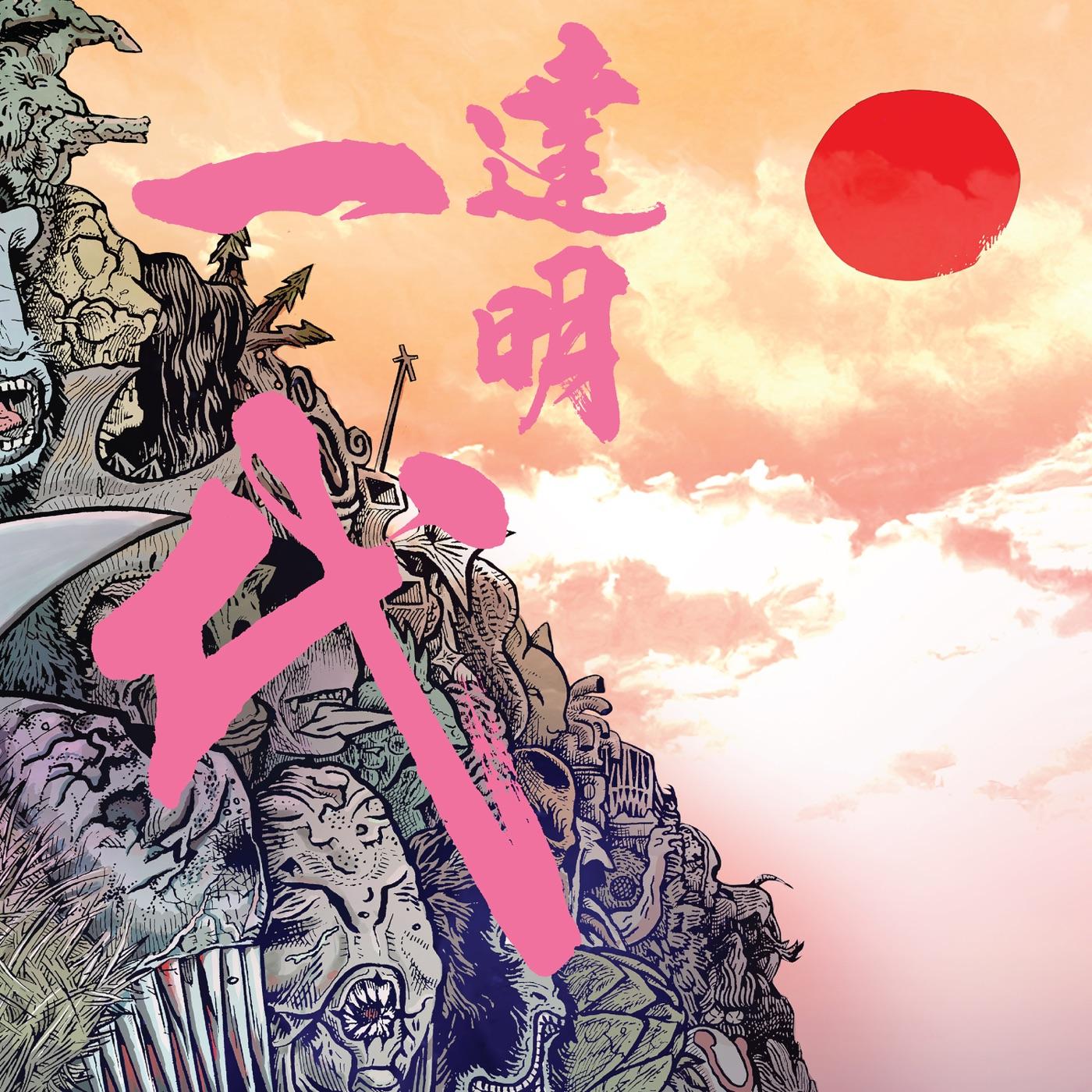 群星 - 達明一代 (Special Edition)